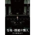 告発~国選弁護人 DVD BOX