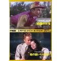 エリザベス・テイラー カップリング 緑園の天使/雨の朝パリに死す[ORW-0002][DVD] 製品画像