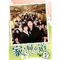 家に帰る道 DVD-BOX4