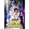 SUPER MUSICAL「聖闘士星矢」[DSTD-03465][DVD] 製品画像