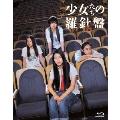 少女たちの羅針盤 [Blu-ray Disc+DVD]