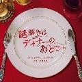 フジテレビ系ドラマ 謎解きはディナーのあとで オリジナルサウンドトラック