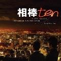 相棒 season10 オリジナル・サウンドトラック