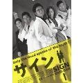 サイン ノーカット完全版 DVD-BOX I