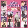 キング最新歌謡ベストヒット2012新春