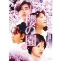 櫻の園 【HDリマスター版】
