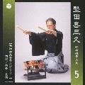 堅田喜三久 邦楽囃子大系 【鳴物効果音ライブラリー】 自然/情景・風情 5