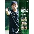 風間八宏 フットボールクリニック Vol.3「受ける」