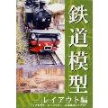 鉄道模型 レイアウト編 [PCBG-10495]