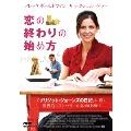 恋の終わりの始め方[THD-20611][DVD] 製品画像