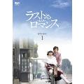 ラストロマンス~金大班~ DVD-BOX1