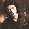 松山千春ベスト35 CD