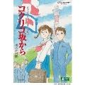 コクリコ坂から 横浜特別版[VWDZ-8158][DVD] 製品画像
