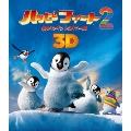ハッピー フィート2 踊るペンギンレスキュー隊 3D&2D ブルーレイセット