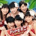 ドットビキニ [CD+DVD]<初回生産限定盤A>