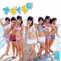 ナギイチ (Type-C) [CD+DVD]