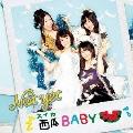 西瓜BABY (Type-B) [CD+DVD]