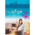 白い馬の季節[MX-319S][DVD] 製品画像