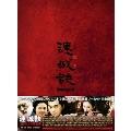 連城訣 ノーカット完全版 DVD-BOX