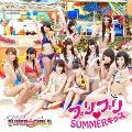 プリプリ・SUMMERキッス (ジャケットA ver.) [CD+DVD]