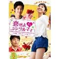恋せよ シングルママ DVD-BOX2