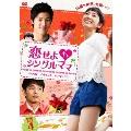 恋せよ シングルママ DVD-BOX4