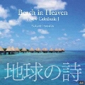 地球の詩 vol.6 天国に近い島-Beach in Heaven[New Caledonia]