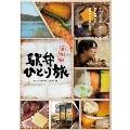 駅弁ひとり旅 -東北編- ディレクターズカット版 DVD-BOX