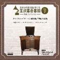 金沢蓄音器館 Vol.7 クライスラー:「ウィーン狂想曲」/「中国の太鼓」