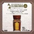 金沢蓄音器館 Vol.37 メンデルスゾーン:ヴァイオリン協奏曲 ホ短調 Op.64