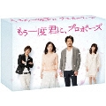 もう一度君に、プロポーズ DVD-BOX