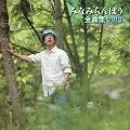 みなみらんぼう 全曲集 2013