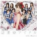 逆走アイドル [CD+DVD]<初回盤C>