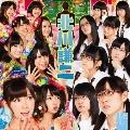 北川謙二 (Type-B) [CD+DVD]