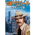 警部マクロード Vol.18「メキシコ一匹狼」
