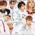 虹 [CD+DVD]