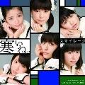 寒いね。 [CD+DVD]<初回生産限定盤B>
