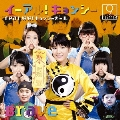 イーアル!キョンシー feat.好好!キョンシーガール/Brave<通常盤2/キョンシー盤>