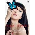 ヘルタースケルター スペシャル・エディション[BIBJ-8227][DVD]