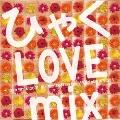 ひゃくLOVE mix -love in bloom all genre best-