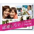 結婚しない Wonderful Single Life PREMIUM Blu-ray BOX