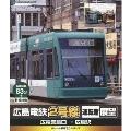 広島電鉄2号線 運転席展望 広電宮島口→広島駅 [KIXG-16]