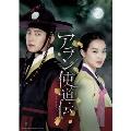 アラン使道伝 -アランサトデン- DVD-SET2