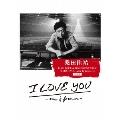 桑田佳祐 LIVE TOUR & DOCUMENT FILM 「I LOVE YOU -now & forever-」完全盤<通常盤>