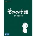 もののけ姫[VWBS-1490][Blu-ray/ブルーレイ]