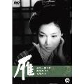 雁(1966年)