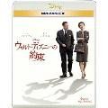 ウォルト・ディズニーの約束 MovieNEX [Blu-ray Disc+DVD]