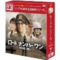 ロードナンバーワン DVD-BOX