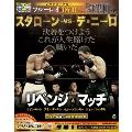 リベンジ・マッチ ブルーレイ&DVD セット [Blu-ray Disc+DVD]<初回限定生産版>