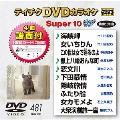 テイチクDVDカラオケ スーパー10 W (481)